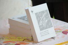 مراسم رونمایی از کتاب استاد حیدر عرفان برگزار شد + تصاویر