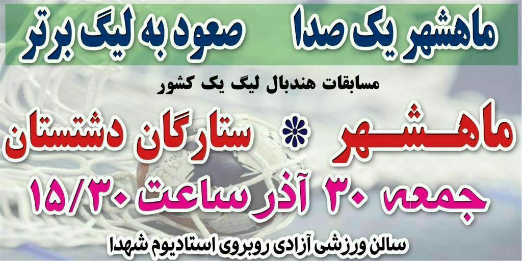 دشتستان یک صدا صعود به لیگ برتر