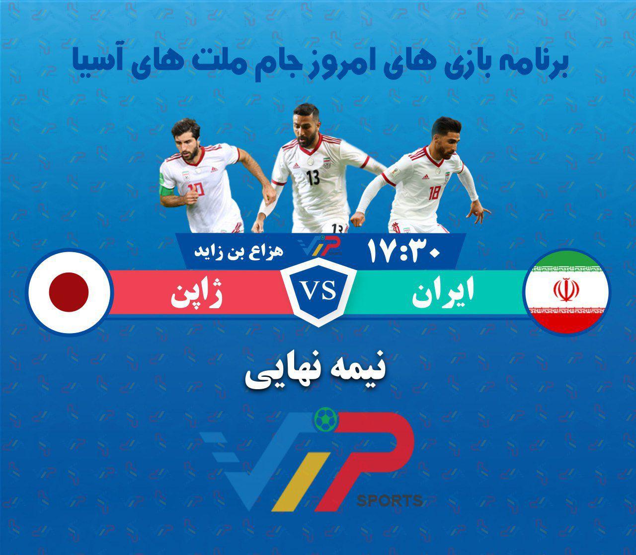 گزارشگر بازی امروز ایران و ژاپن و تماشاگران این بازی