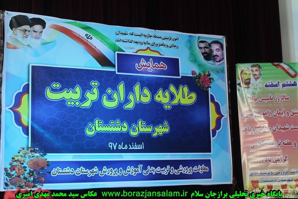 همایش طلایه داران در کانون امام خمینی برازجان برگزار شد + تصاویر