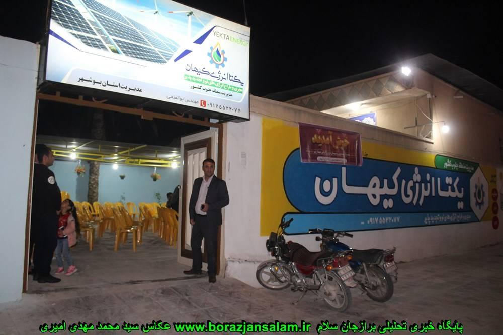 تصاویر افتتاح دفتر شرکت یکتا انرژی کیهان برازجان + اهداف این شرکت در برازجان