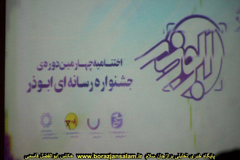 از ابتدا تا انتهای اختتامیه چهارمین دوره جشنواره رسانه ابوذر در بوشهر+ تصاویر