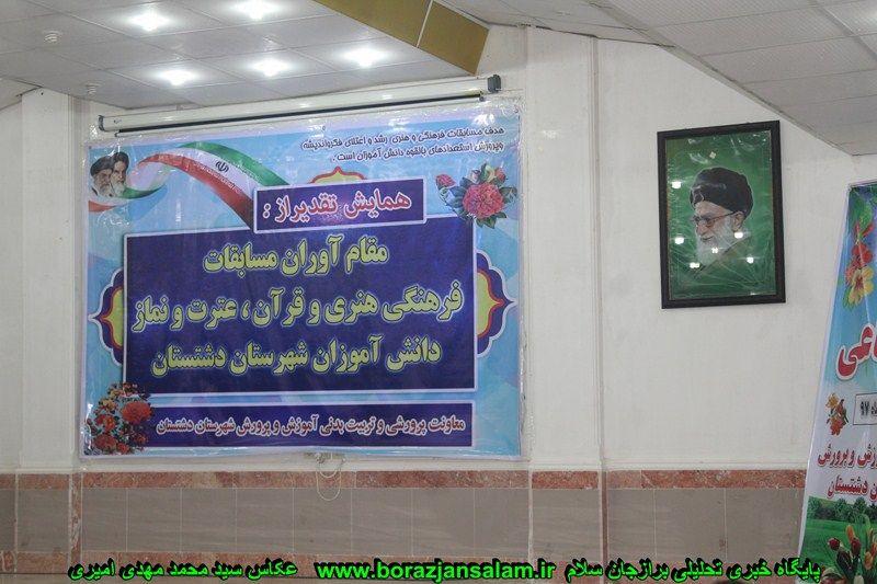 گزارش تصویری تقدیر از مقام اوران مسابقات فرهنگی برازجان ….