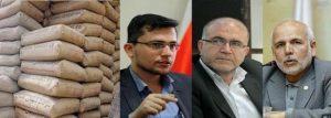کمبود سیمان در استان بوشهر ؛ باعث شد وزیر صمت از سه نماینده استان تذکر دریافت کند