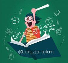 مسابقه آنلاین کتاب خوانی امام زمانی به اتمام رسید و برندگان اعلام شد .