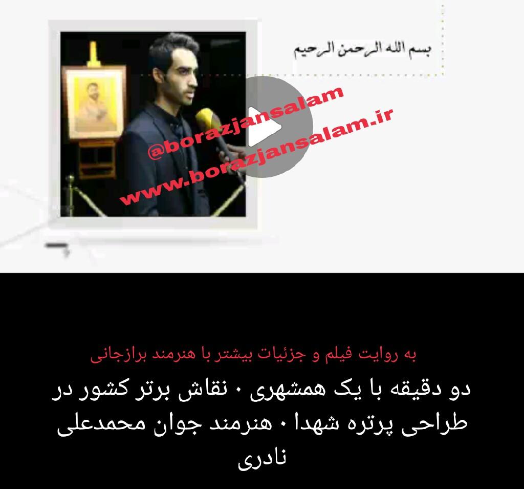 محمد علی نادری هنرمند شهر برازجان و استان بوشهر در نمایشگاه سربندهای ماه