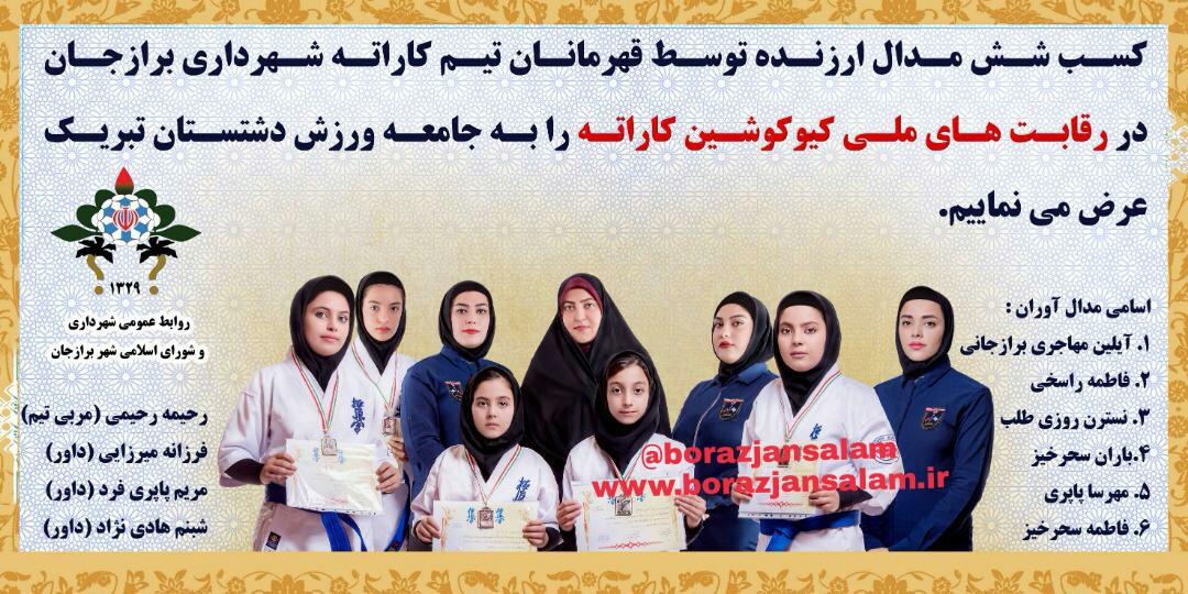 کسب ۶ مدال ارزنده کاراته کاران شهرداری برازجان در رقابتهای قهرمان کشوری پایتخت