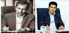 پیام تسلیت شهردار برازجان به مناسبت درگذشت مهندس علی پورجم