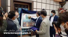 رونمایی از تمبر «بوشهر پایتخت مهارت آموزی انرژی کشور»