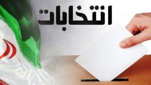 دعوت نمایندگان محترم ولی فقیه و ائمه جمعه دشتستان به حضور و مشارکت مردم شریف در انتخابات