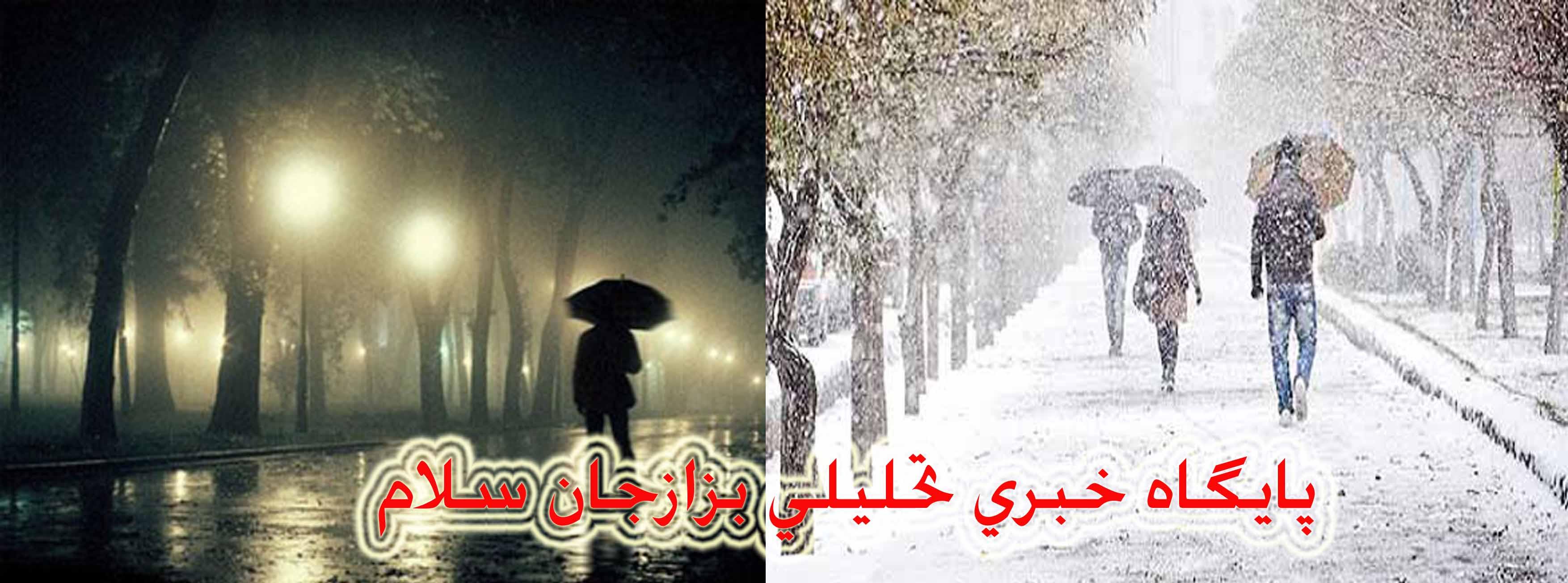 آسمان ایران برفی و بارانی میشود.