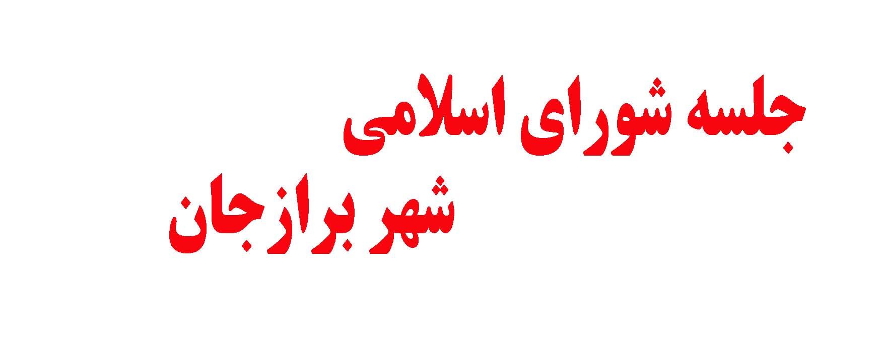 جلسه امروز شورای اسلامی شهربرازجان پیشگیری ازمعضلات اجتماعی باحضور مسولین استانی وشهرستانی