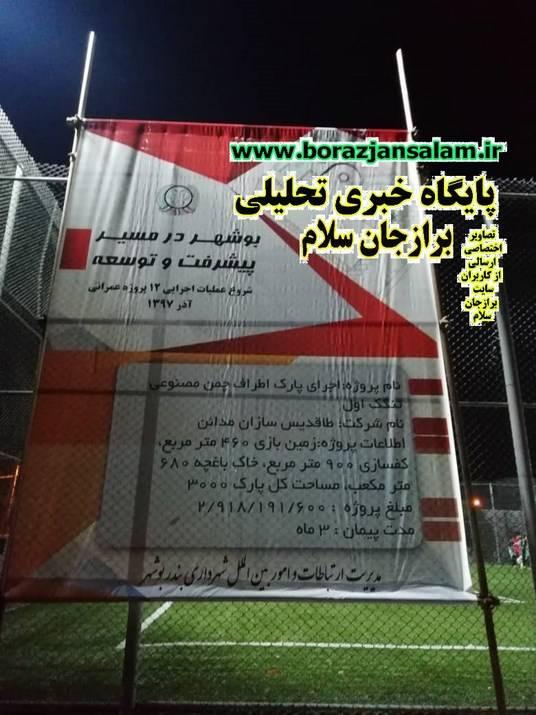 تصاویر پارک تنگک اول بوشهر که هنوز هم اماده بهره برادی کامل نشده است .
