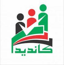 کاندیداهای دوره دوم تایید صلاحیت شده شهرستان دشتستان را اعلام شدند