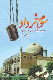 پیام تبریک آقای بنافی عضوشورای اسلامی شهربرازجان به مناسبت سوم خردادروزآزادسازی خرمشهر