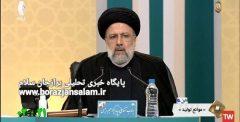 نتایج اولیه انتخابات ریاستجمهوری/ «رئیسی» هشتمین رئیس جمهور ایران شد و ریس جمهور پیشین به او تبریک گفت