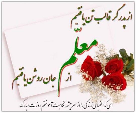 پیام شهردار برازجان به مناسبت روز معلم